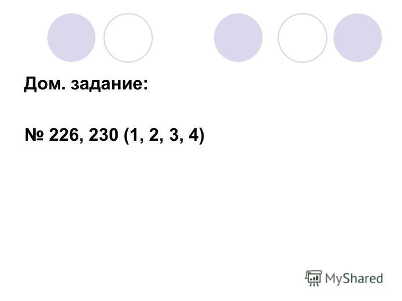 Дом. задание: 226, 230 (1, 2, 3, 4)