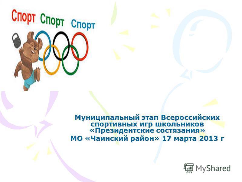 Муниципальный этап Всероссийских спортивных игр школьников «Президентские состязания» МО «Чаинский район» 17 марта 2013 г