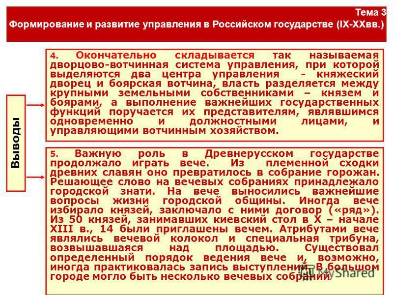 Тема 3 Формирование и развитие управления в Российском государстве (IX-XXвв.) 4. Окончательно складывается так называемая дворцово-вотчинная система управления, при которой выделяются два центра управления - княжеский дворец и боярская вотчина, власт