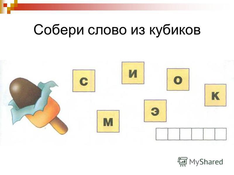 Собери слово из кубиков