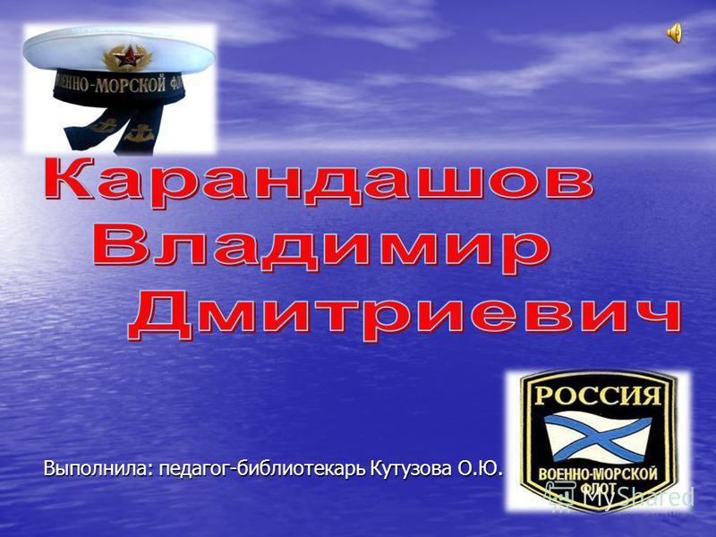 Выполнила: педагог-библиотекарь Кутузова О.Ю.