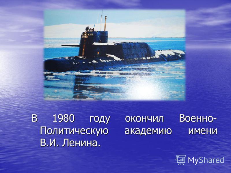 В 1980 году окончил Военно- Политическую академию имени В.И. Ленина.
