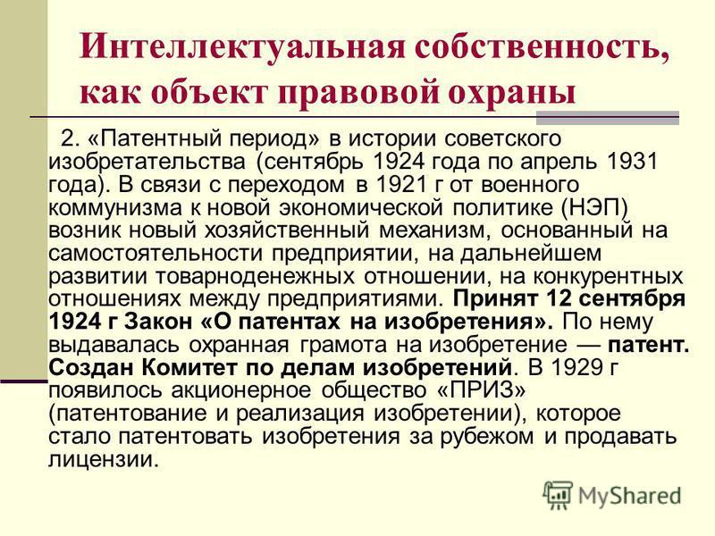 Интеллектуальная собственность, как объект правовой охраны 2. «Патентный период» в истории советского изобретательства (сентябрь 1924 года по апрель 1931 года). В связи с переходом в 1921 г от военного коммунизма к новой экономической политике (НЭП)