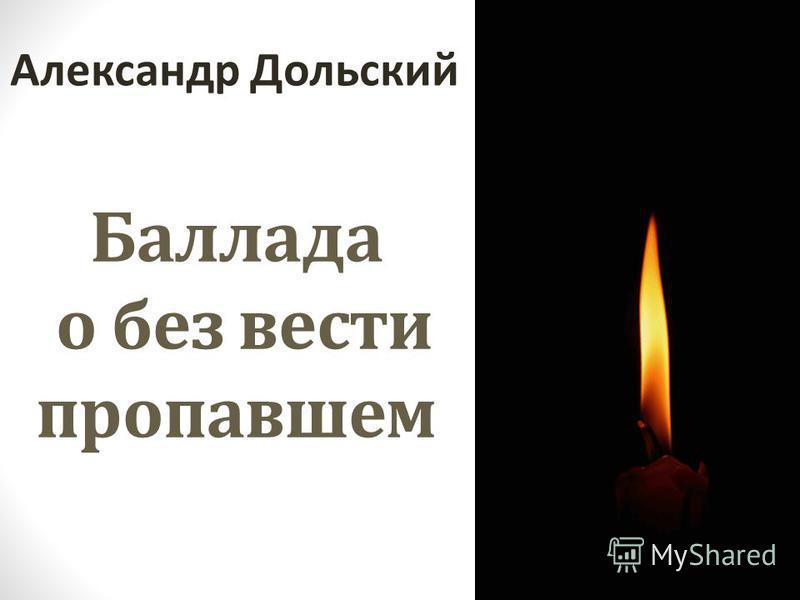 Баллада о без вести пропавшем Александр Дольский