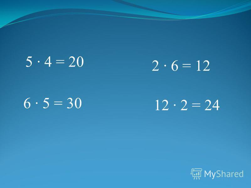5 · 4 = 20 2 · 6 = 12 6 · 5 = 30 12 · 2 = 24