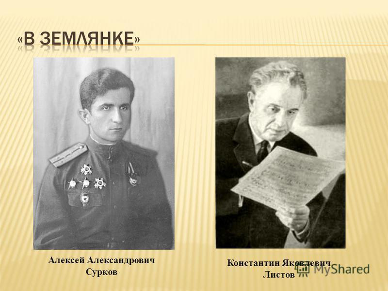 Алексей Александрович Сурков Константин Яковлевич Листов