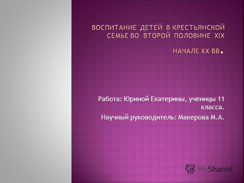 Работа: Юриной Екатерины, ученицы 11 класса. Научный руководитель: Макерова М.А.