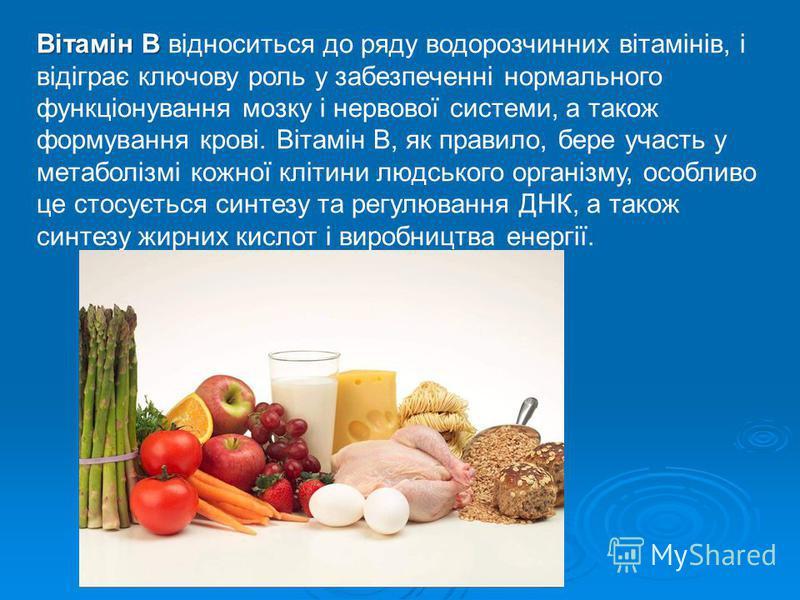 Вітамін B Вітамін B відноситься до ряду водорозчинних вітамінів, і відіграє ключову роль у забезпеченні нормального функціонування мозку і нервової системи, а також формування крові. Вітамін В, як правило, бере участь у метаболізмі кожної клітини люд