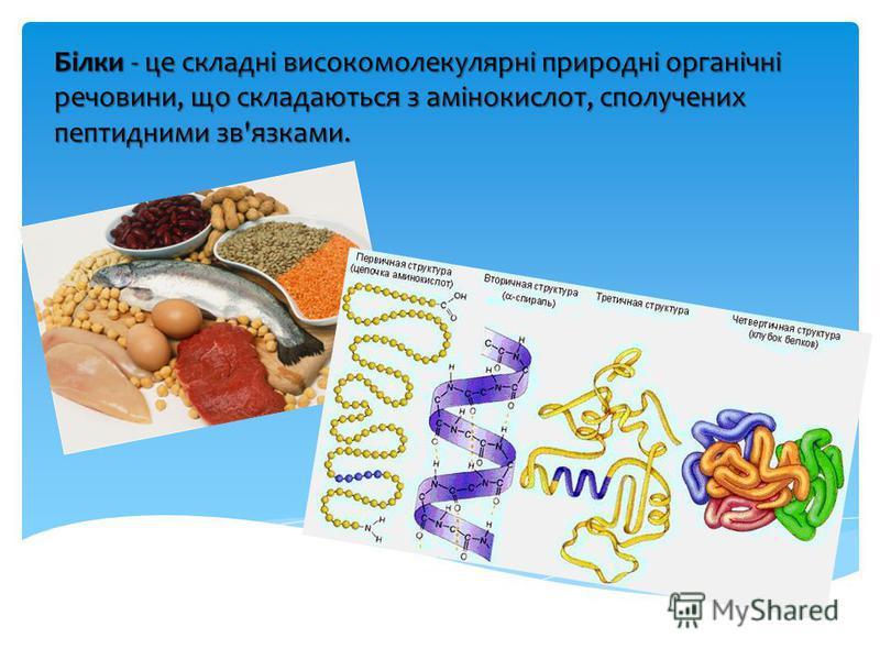 Білки - це складні високомолекулярні природні органічні речовини, що складаються з амінокислот, сполучених пептидними зв'язками.