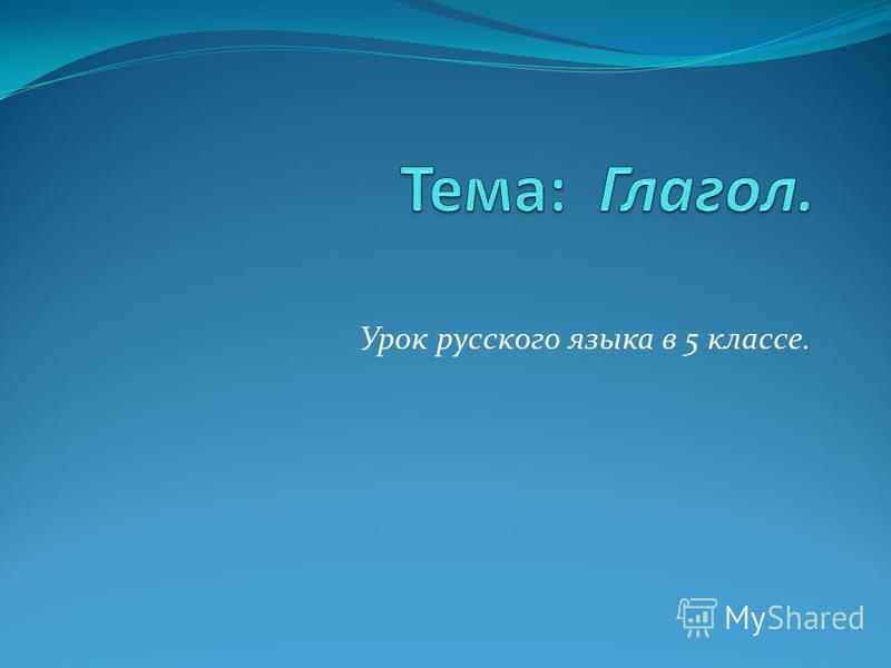 Урок русского языка в 5 классе.
