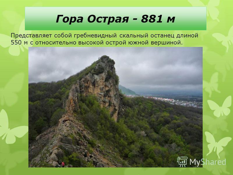 Гора Острая - 881 м Представляет собой гребневидный скальный останец длиной 550 м с относительно высокой острой южной вершиной.