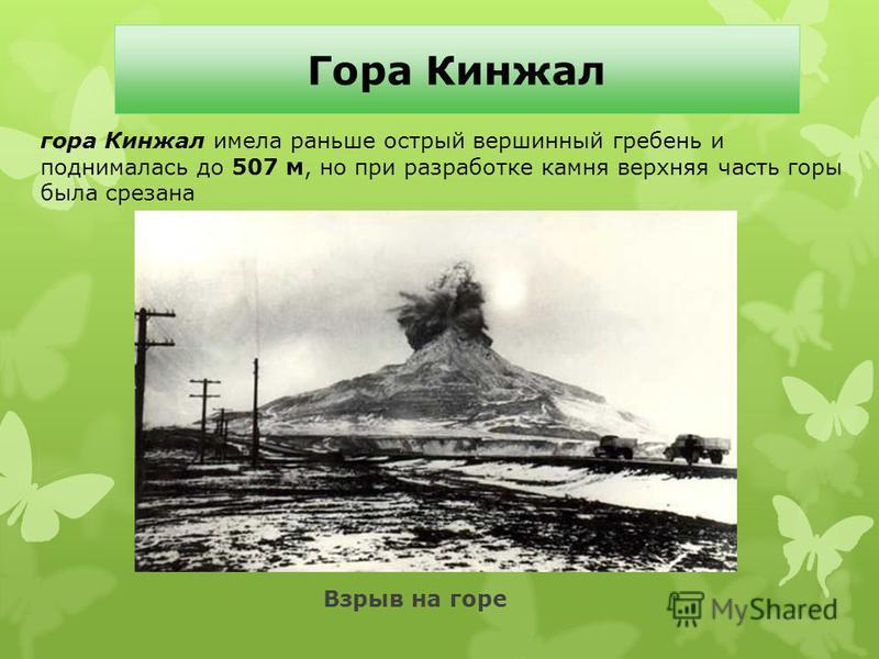 Гора Кинжал Взрыв на горе гора Кинжал имела раньше острый вершинный гребень и поднималась до 507 м, но при разработке камня верхняя часть горы была срезана