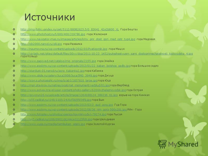 Источники http://img-fotki.yandex.ru/get/5112/88082625.5/0_83641_42a2b800_XL Гора Бештау http://img-fotki.yandex.ru/get/5112/88082625.5/0_83641_42a2b800_XL http://www.photohost.ru/t/600/400/319786. jpg гора Железная http://www.photohost.ru/t/600/400/