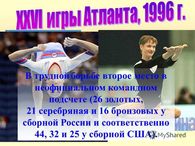 В трудной борьбе второе место в неофициальном командном подсчете (26 золотых, 21 серебряная и 16 бронзовых у сборной России и соответственно 44, 32 и 25 у сборной США).