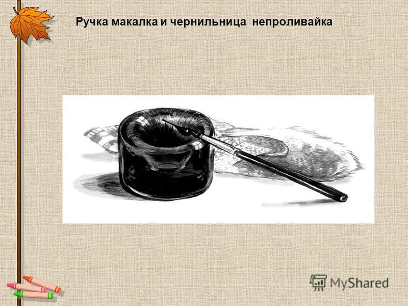 Ручка макарка и чернильница непроливайка