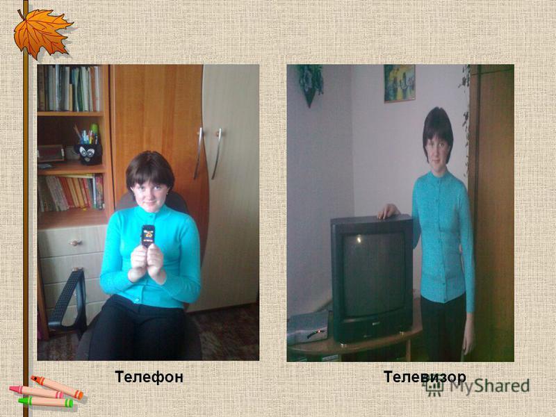 Телефон Телевизор