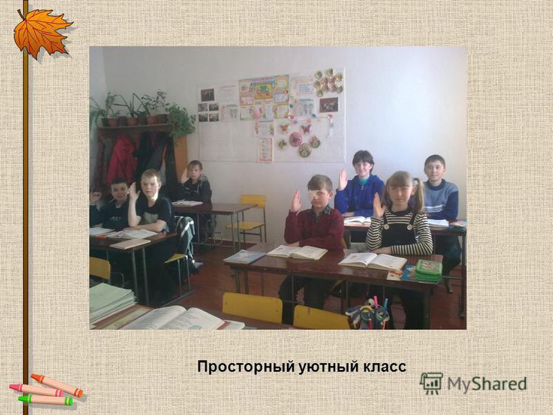 Просторный уютный класс