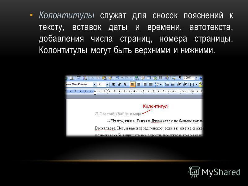 Колонтитулы служат для сносок пояснений к тексту, вставок даты и времени, автотекста, добавления числа страниц, номера страницы. Колонтитулы могут быть верхними и нижними.