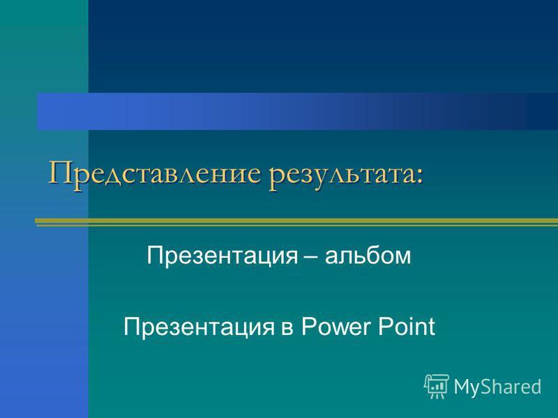 Представление результата: Презентация – альбом Презентация в Power Point