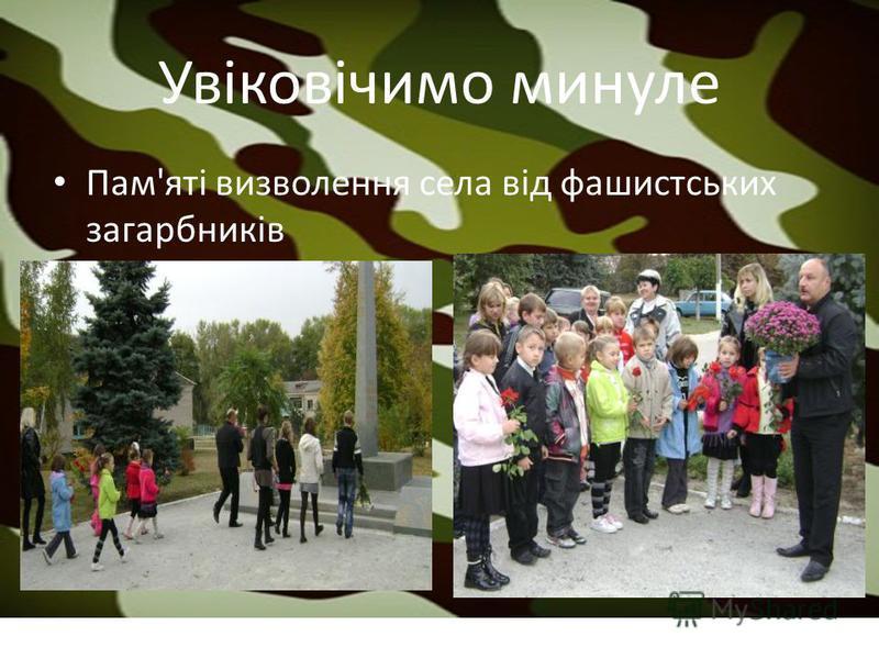 Увіковічимо минуле Пам'яті визволення села від фашистських загарбників