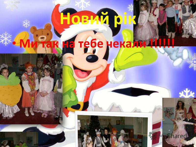 Ми так на тебе чекали !!!!!! Новий рік