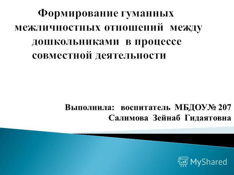 Выполнила: воспитатель МБДОУ 207 Салимова Зейнаб Гидаятовна