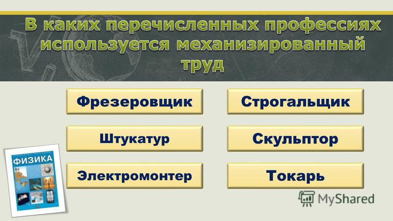 Фрезеровщик Штукатур Электромонтер Строгальщик Скульптор Токарь