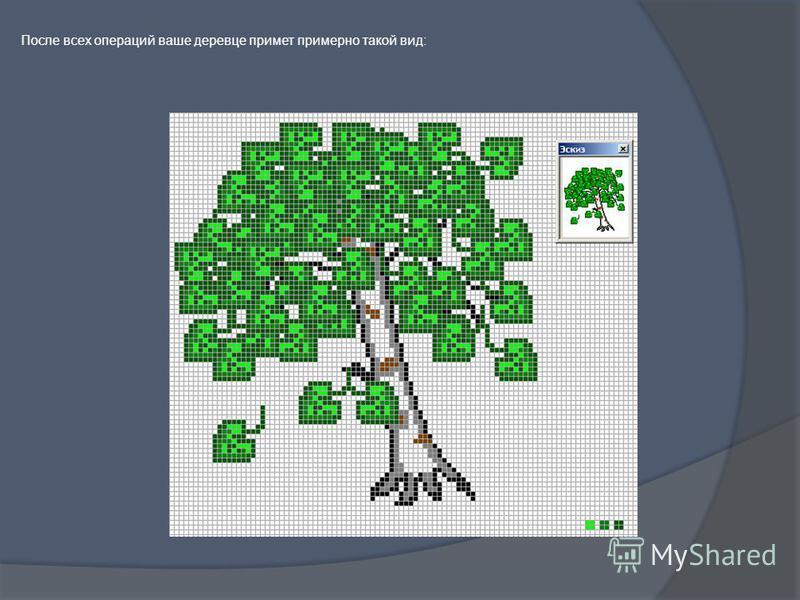 После всех операций ваше деревце примет примерно такой вид: