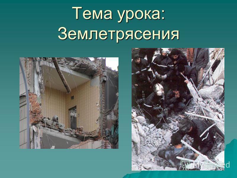Тема урока: Землетрясения