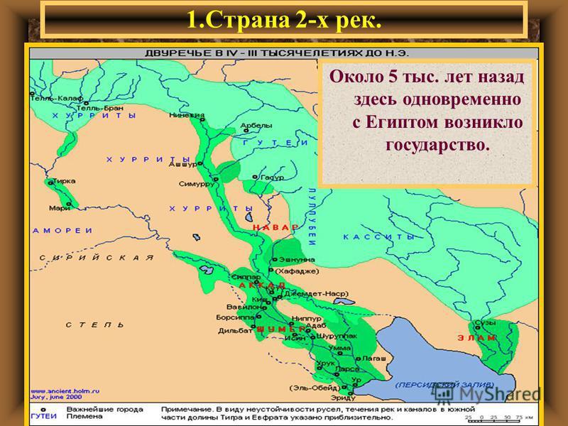 1. Страна 2-х рек. Около 5 тыс. лет назад здесь одновременно с Египтом возникло государство.