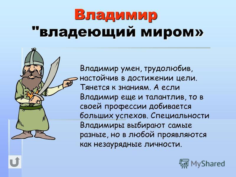 Анастасия Екатерина Владимир Татьяна Павел Сергей Артём Олег