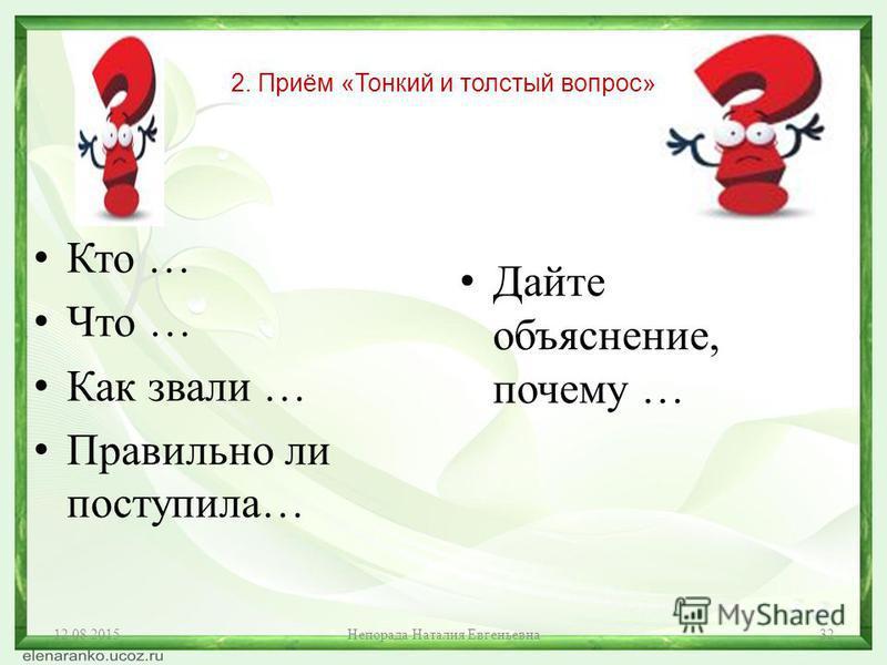Вывод 12.08.201531Непорада Наталия Евгеньевна
