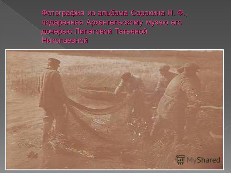 Фотография из альбома Сорокина Н. Ф., подаренная Архангельскому музею его дочерью Липатовой Татьяной Николаевной