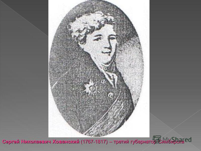 Сергей Николаевич Хованский (1767-1817) – третий губернатор Симбирска