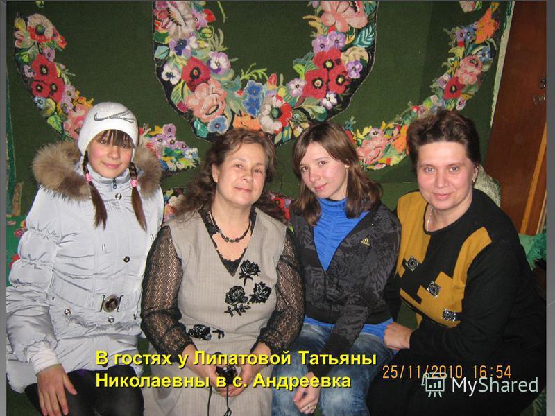 В гостях у Липатовой Татьяны Николаевны в с. Андреевка