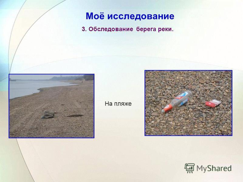 3. Обследование берега реки. Моё исследование На пляже