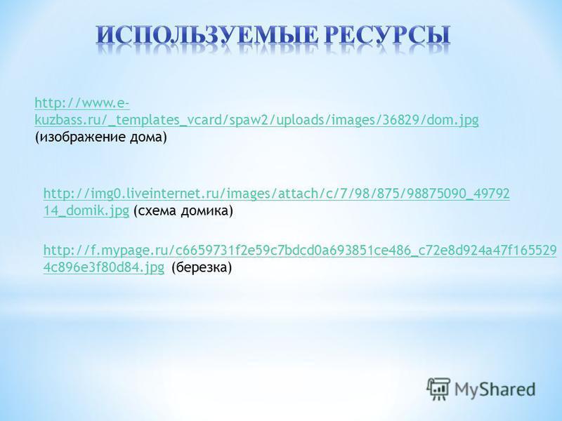 http://www.e- kuzbass.ru/_templates_vcard/spaw2/uploads/images/36829/dom.jpg http://www.e- kuzbass.ru/_templates_vcard/spaw2/uploads/images/36829/dom.jpg (изображение дома) http://img0.liveinternet.ru/images/attach/c/7/98/875/98875090_49792 14_domik.
