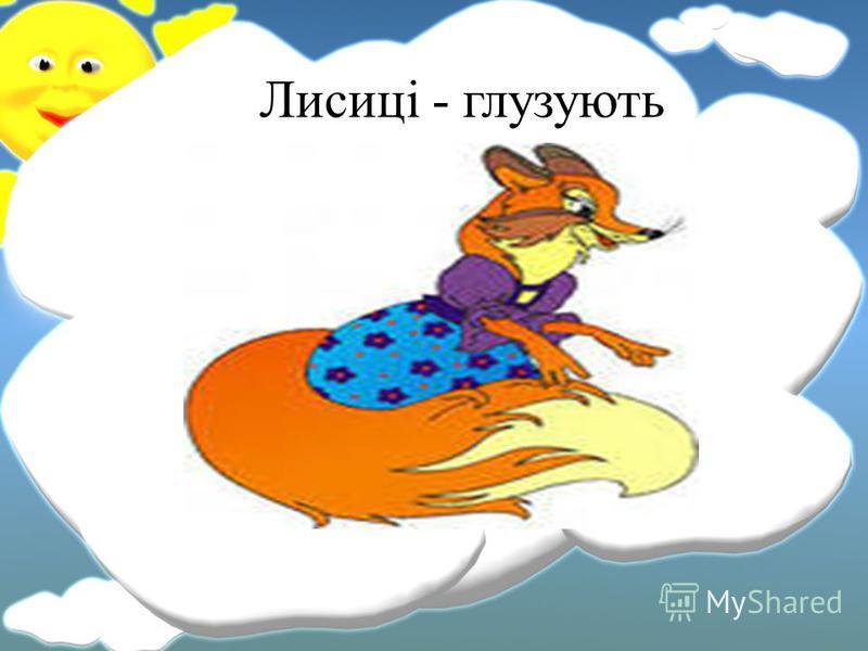 Лисиці - глузують