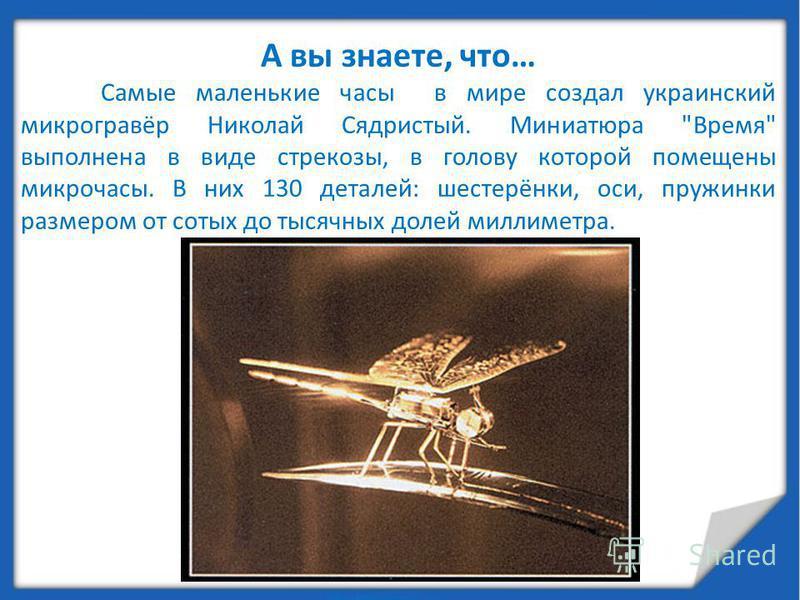 А вы знаете, что… Самые маленькие часы в мире создал украинский микро гравёр Николай Сядристый. Миниатюра