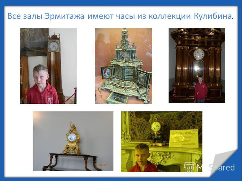 Все залы Эрмитажа имеют часы из коллекции Кулибина.