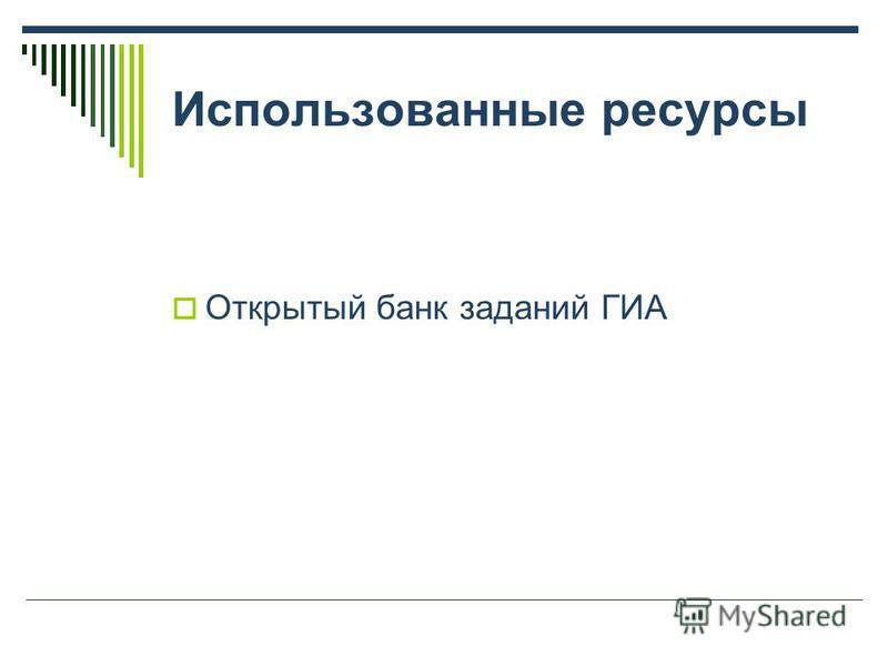 Использованные ресурсы Открытый банк заданий ГИА