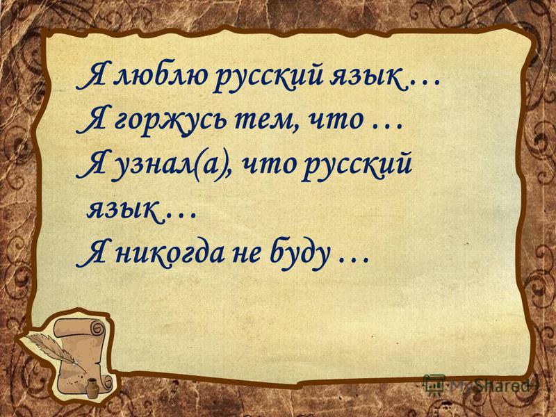 Я люблю русский язык … Я горжусь тем, что … Я узнал(а), что русский язык … Я никогда не буду …