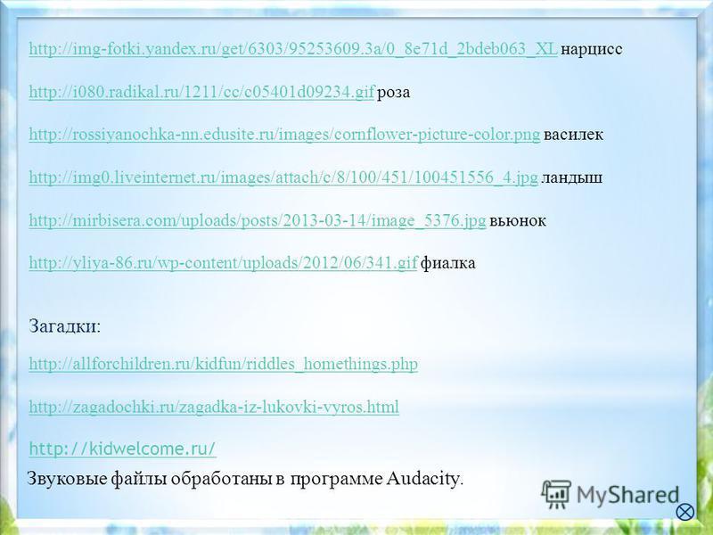 http://img0.liveinternet.ru/images/attach/c/6/93/867/93867094_64102258_574.jpghttp://img0.liveinternet.ru/images/attach/c/6/93/867/93867094_64102258_574. jpg девочка http://img-fotki.yandex.ru/get/6303/100773997.358/0_a8df4_9e011ab2_XLhttp://img-fotk