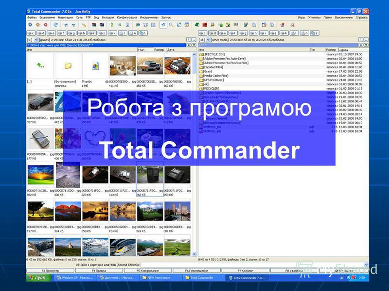Робота з програмою Total Commander