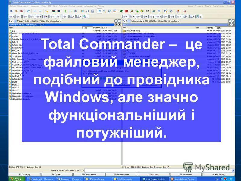 Total Commander – це файловий менеджер, подібний до провідника Windows, але значно функціональніший і потужніший.