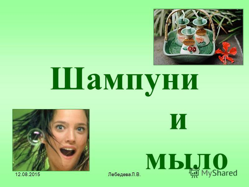 12.08.2015Лебедева Л.В. Шампуни и мыло