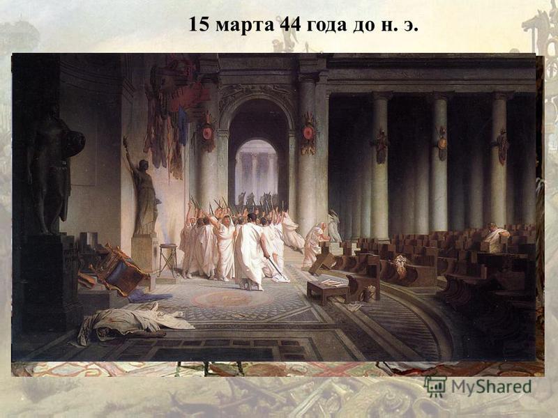 15 марта 44 года до н. э.