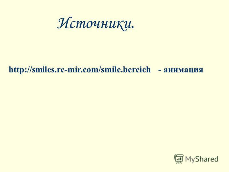 Источники. http://smiles.rc-mir.com/smile.bereich- анимация
