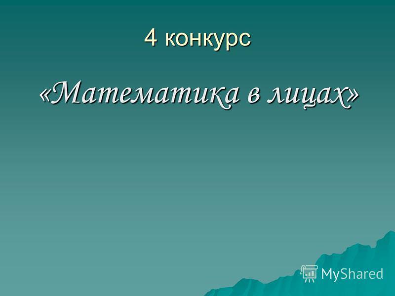 4 конкурс «Математика в лицах»