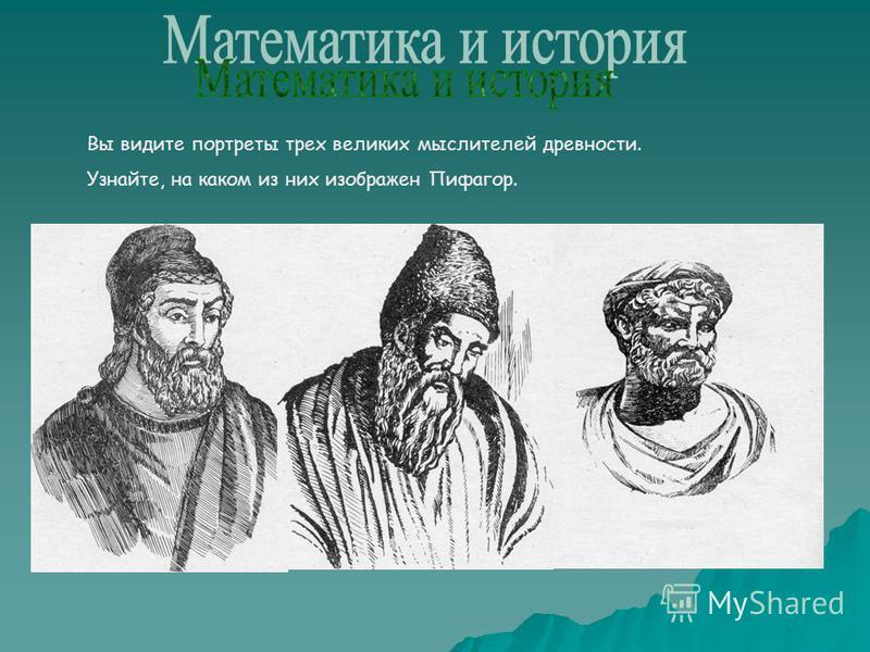 Вы видите портреты трех великих мыслителей древности. Узнайте, на каком из них изображен Пифагор.